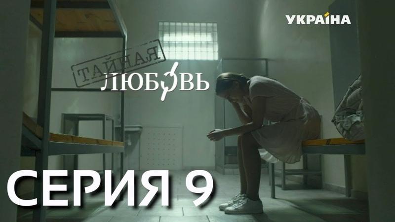 Тайная любовь (Серия 9)