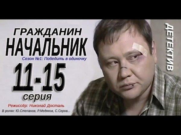 Гражданин начальник (1 сезон) 11,12,13,14,15 серия Детектив