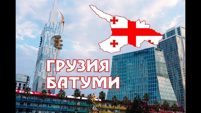 Грузия Батуми первые два дня ბათუმი საქართველო