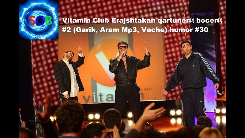 Vitamin Club Erajshtakan qartuner@ bocer@ 2 (Garik, Aram Mp3, Vache) humor 30