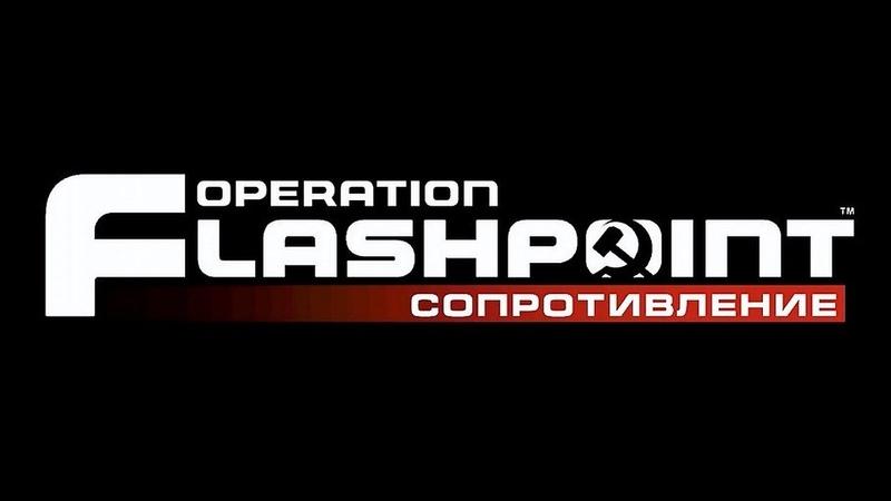 Operation Flashpoint: Resistance - прохождение - миссия 1 - Вторжение » Freewka.com - Смотреть онлайн в хорощем качестве