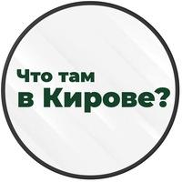Что там в Кирове?