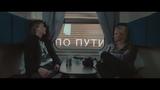 По пути  Passing By  Короткометражный фильм
