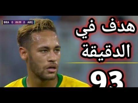 ملخص مباراة البرازيل والارجنتين 1 0 جنون فه