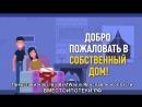 Как купить квартиру в Ярославле без ипотеки в рассрочку под 0% годовых