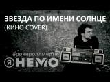 Звезда по имени Солнце (Кино cover) - Я НЕМО