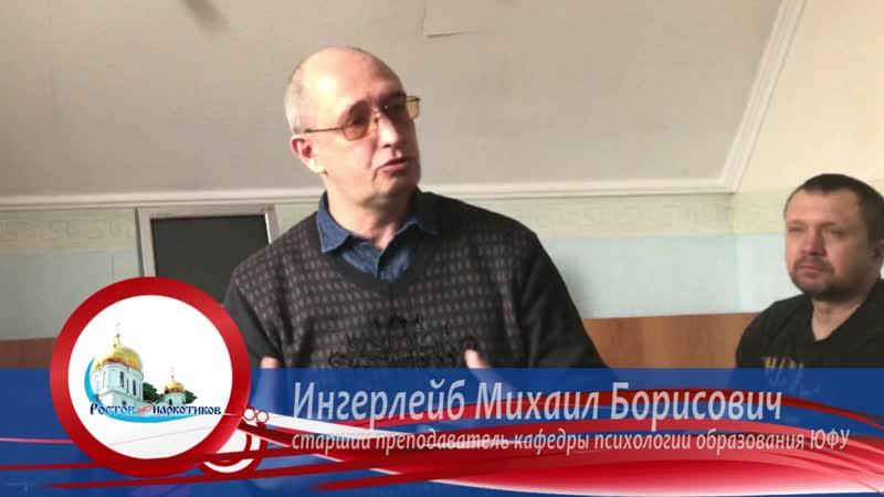 Старший преподаватель кафедры психологии образования ЮФУ Ингерлейб Михаил Борисович