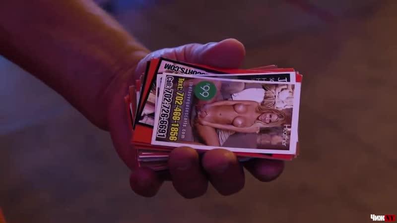 Лас-Вегас - город грехов. Проститутки, марихуана, Девид Коперфилд