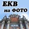 Екатеринбург - это мой город