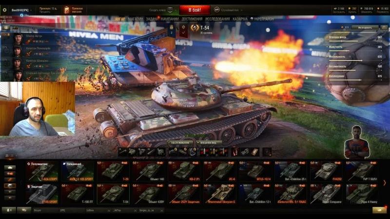 Т-54 идем на второю отметку!