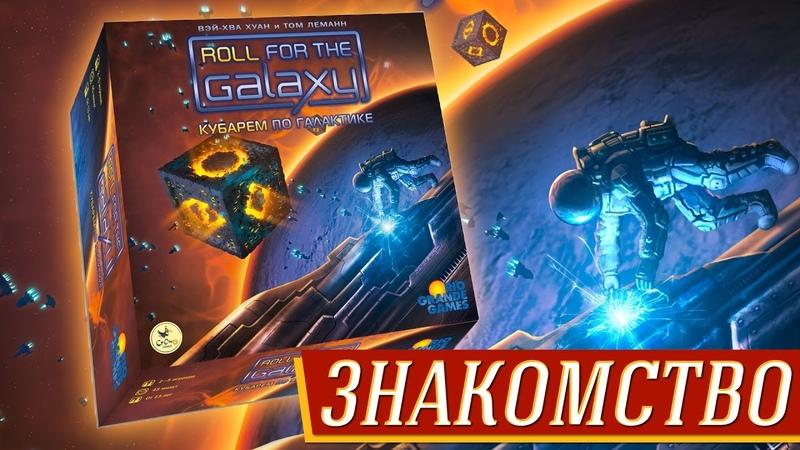 Roll for the Galaxy (Кубарем по галактике) - Знакомство с игрой на Два в Кубе
