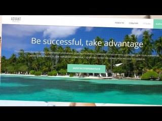 Презентация Advant Travel 2018