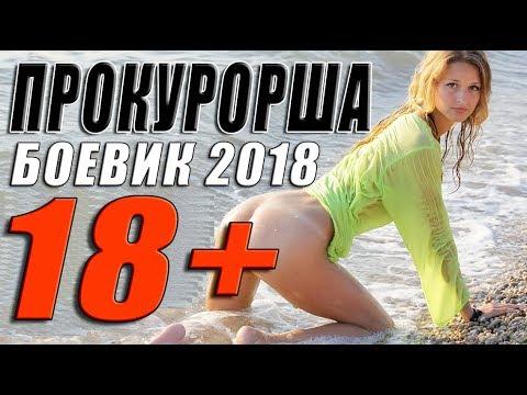 БОЕВИК ПРОКУРОРША ФИЛЬМЫ 2018 БОЕВИКИ 2018
