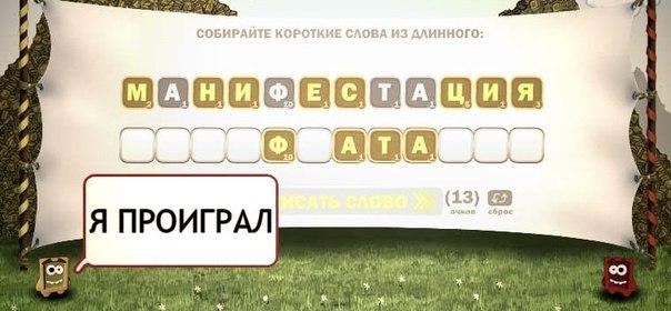 Настя Скоморохова: Слова v2.0 [Игра для всех!] => http://vk.com/app3131786