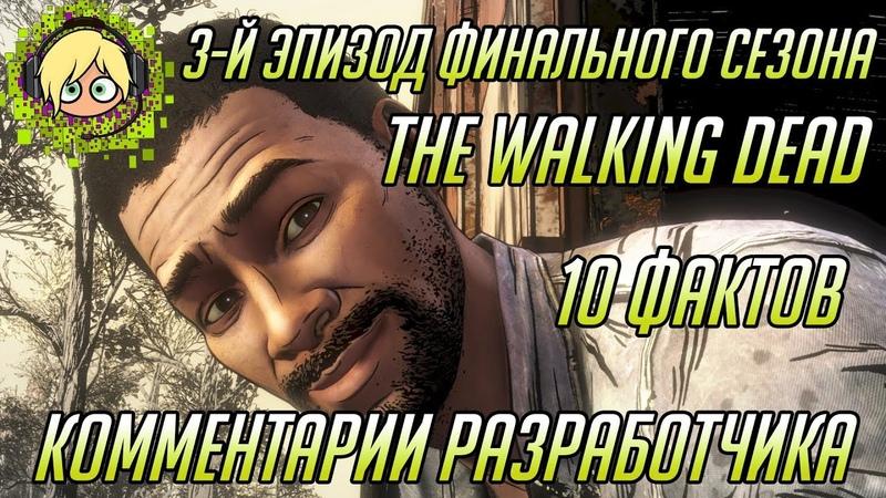 10 интересных фактов о 3-м эпизоде The Walking Dead The Final Season. Кент Мадл, спойлеры, анализ.
