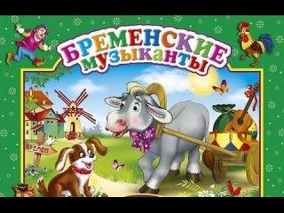 Сказка мультик  для детей  Бременские музыканты