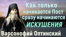 Хотя и грешны мы но унывать никогда не следует Варсонофий Оптинский