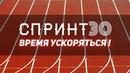СПРИНТ30 СДЕЛАЙ ВОЛЮ СВОЕЙ ШЛЮХОЙ