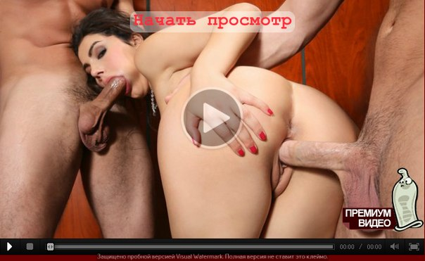 Просмотр online порно роликов бесплатно