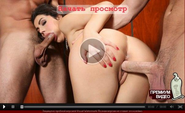 секс смотрет онлайне видео