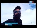 Журналист на вершине Эльбруса поднял флаг «Вести-Иркутск»