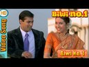 Biwi No 1 Biwi No 1 Movie Salman Khan Karisma Kapoor Full HD Song