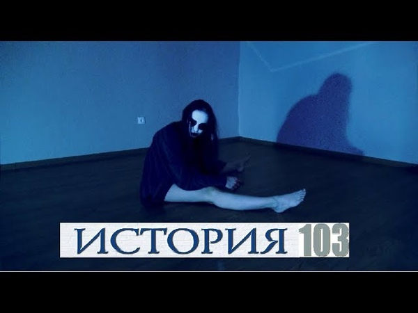 История 103 - Мерзкое Видео.