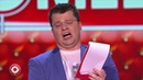Камеди Клаб (Comedy club) Кастинг на Евровидение, Кастинг на Голос 2018 последний выпуск