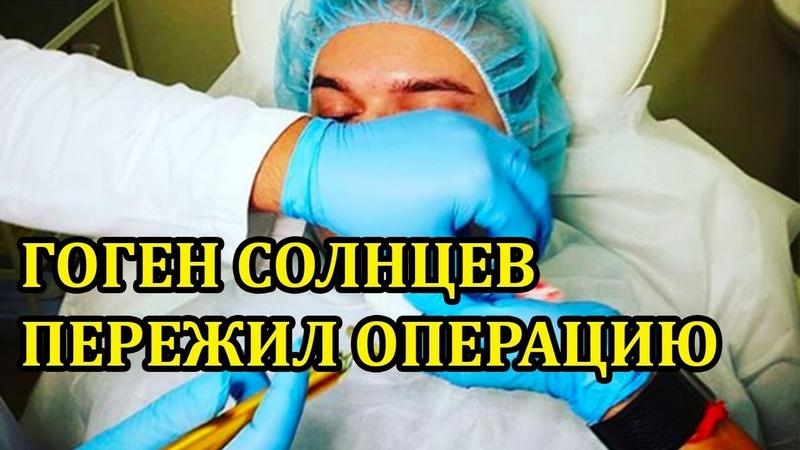 Изувеченный Гоген Солнцев перенёс операцию