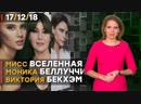 «Мисс Вселенная», Моника Беллуччи и Виктория Бекхэм: новости шоу-бизнеса