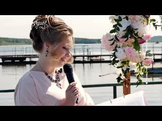 Свадебная регистрация Анны и Антона - ведущая Ксения Маринина