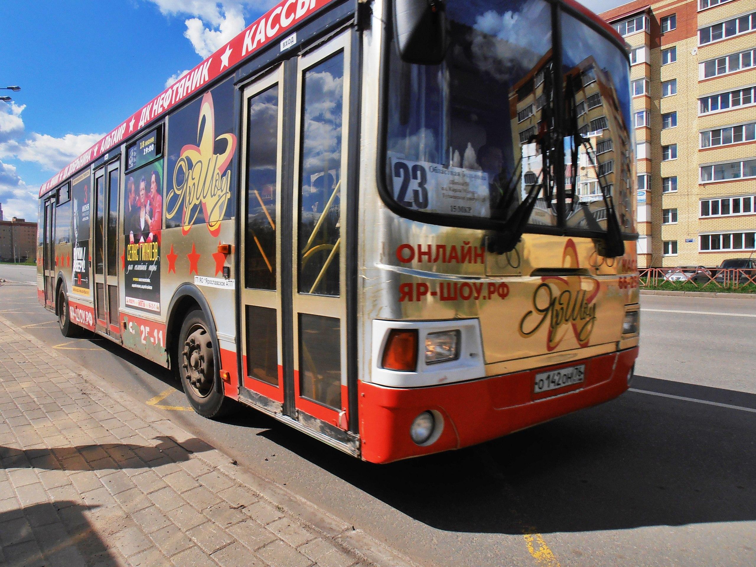 Автобус №23. Ярославль