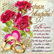 С Днем Свадьбы