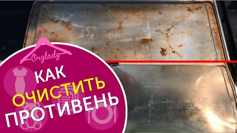 Как очистить противень от нагара и старого пригоревшего жира?