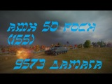 World of Tanks amx 50 foch (155) - 9753 дамага [wot-vod.ru]