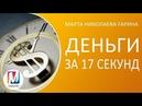 Деньги за 17 секунд упражнение обеспечивающее увеличение дохода Марта Николаева Гарина