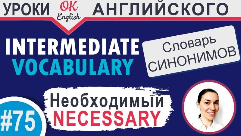 75 Necessary - Необходимый   Английские слова синонимы   Английский язык средний уровень