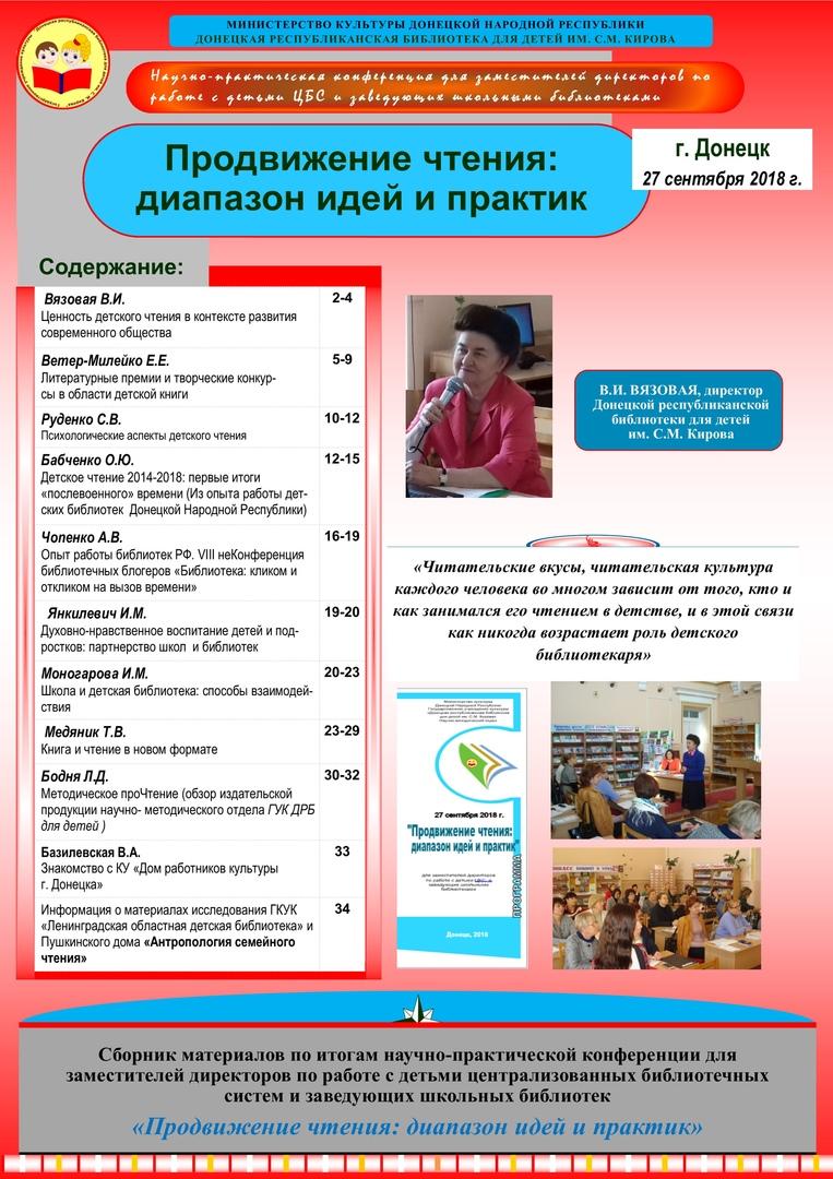 научно-практическая конференция, диапазон идей и практик, научно-методический отдел, продвижение чтения, донецкая республиканская библиотека для детей