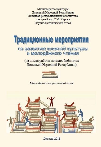 Методические рекомендации, научно-методический отдел, Донецкая республиканская библиотека для детей, развитие книжной культуры у молодежи