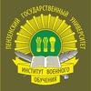 Институт Военного Обучения ПГУ | ИВО ФВО УВЦ ПГУ