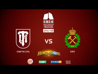 СПбГТИ (ТУ) vs СПГУ (Горный) | СКСЛ | play-off | Hearthstone | 29.03.18
