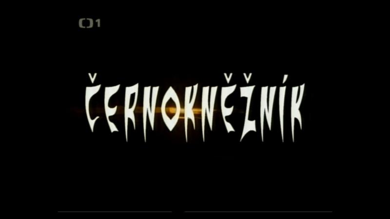 Чернокнижник(на чешском языке) 1997 Cernokneznik