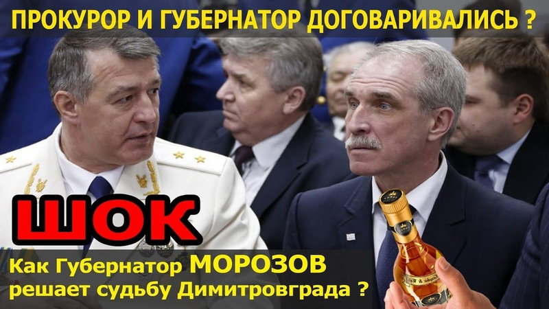 Губернатор Морозов и прокурор Хуртин тайно решали судьбу Димитровграда СРОЧНО!