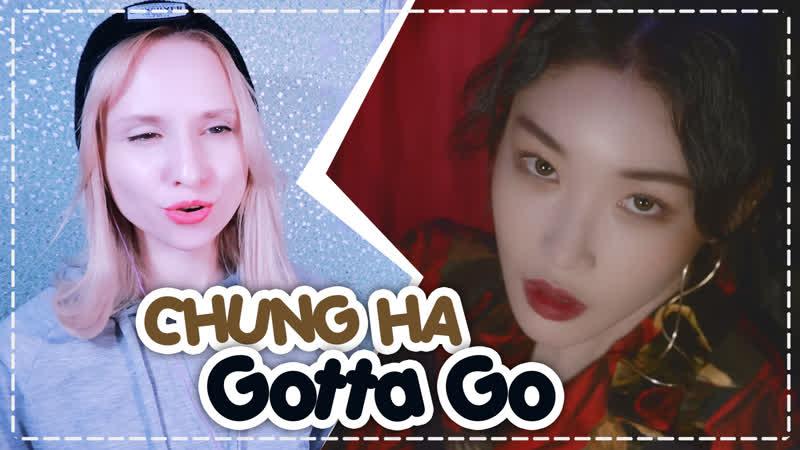 CHUNG HA - GOTTA GO REACTIONРЕАКЦИЯ | KPOP ARI RANG