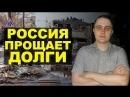 Зачем Россия прощает миллиарды другим странам НовостиСВЕРХДЕРЖАВЫ