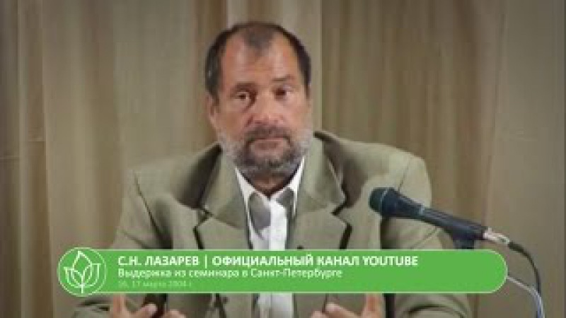С.Н. Лазарев Смерть как она есть