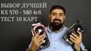 Выбираем лучший RX 570-580 4гб Тест 10 Видеокарт!