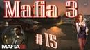 Mafia 3 - 15 - Как поймать Френка Гекко