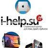 Сервисный центр Apple I-Help в Москве