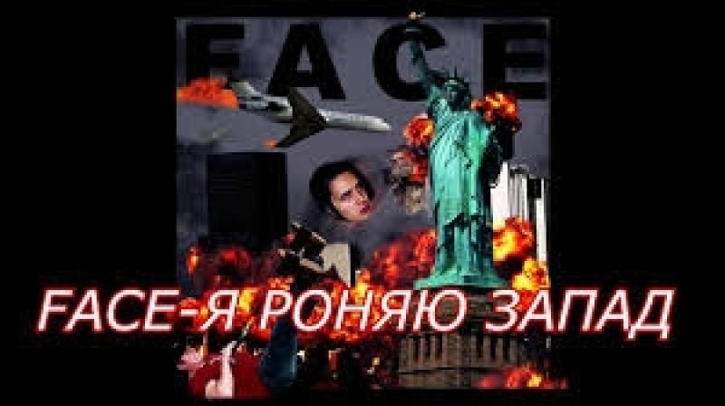 ШАПОВАЛ - Я РОНЯЮ ЗАПАД (prod. by IceTea Beats)